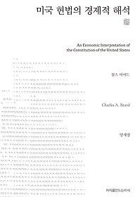 미국 헌법의 경제적 해석 (천줄읽기)