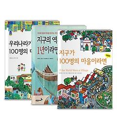 "<font title=""지구가 100명의 마을이라면+지구의 역사가 1년이라면+우리나라가 100명의 마을이라면(전3권)"">지구가 100명의 마을이라면+지구의 역사가 ...</font>"