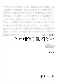 엔터테인먼트 경영학(큰글씨책)