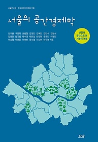 서울의 공간경제학 : 산업과 공간으로 본 서울의 경제