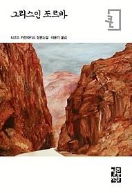 그리스인 조르바 (큰글자판)