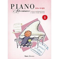 피아노 어드벤처 8 (올인원)