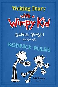 윔피 키드 영어일기 - 로드릭의 법칙