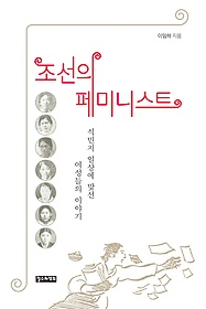 조선의 페미니스트