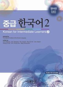 "<font title=""중급 한국어 Korean for Intermediate Learners 2 -영어판"">중급 한국어 Korean for Intermediate Lear...</font>"