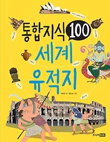 통합 지식 100 - 세계 유적지