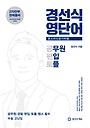 경선식 영단어 초스피드암기비법 - 공무원 편입 토플