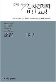 원서발췌 정치경제학 비판 요강