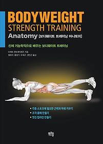 보디웨이트 트레이닝 아나토미 : 신체 기능학적으로 배우는 보디웨이트 트레이닝