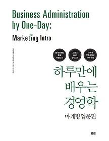 하루만에 배우는 경영학 - 마케팅 입문편