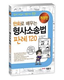 만화로 배우는 형사소송법 판례 120 (2014)
