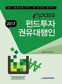 2017 epass 펀드투자 권유대행인