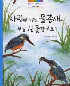 사랑에 빠진 물총새는 무얼 선물할까요?