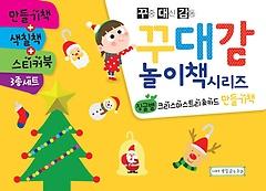 징글벨 크리스마스트리 카드 만들기책