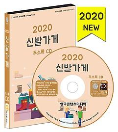 2020 신발가게 주소록 CD