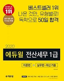 2020 에듀윌 전산세무 1급 이론편+실무편+최신 기출