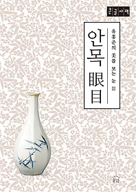 안목 (큰글자책)