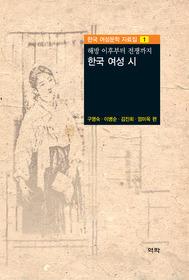 해방 이후부터 전쟁까지 한국 여성 시