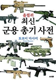 최신 군용 총기 사전