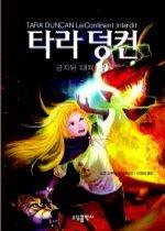타라 덩컨 5 (상)