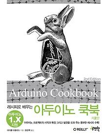 레시피로 배우는 아두이노 쿡북
