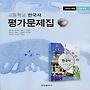 2020 새책 / 당일발송) 금성출판사 고등학교 한국사 평가문제집 (최준채 교과서편) 2015 개정
