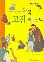 한 권으로 끝내는 한국 고전 베스트