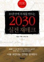 2030 실전재테크
