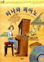 티나와 피아노 (CD:1)
