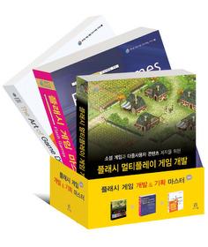 플래시 게임 개발 기획 마스터 세트