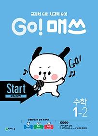 고매쓰 Start 1-2 (2020)