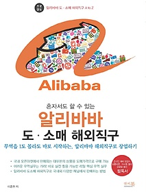 혼자서도 할 수 있는 알리바바 도소매 해외직구