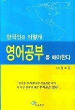 한국인은 이렇게 영어공부를 해야한다