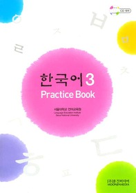 한국어 3 - PRACTICE BOOK (CD별매)