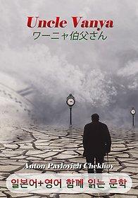 "<font title=""바냐 아저씨  (일본어+영어로 함께 읽는 문학 : ワ?ニャ伯父さん)"">바냐 아저씨  (일본어+영어로 함께 읽는 ...</font>"