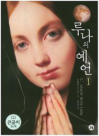 루나의 예언 1 (큰글씨도서)