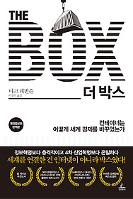 THE BOX 더 박스