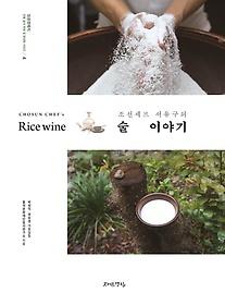 조선셰프 서유구의 술 이야기