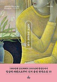 로쟈의 한국문학 수업 - 여성작가 편