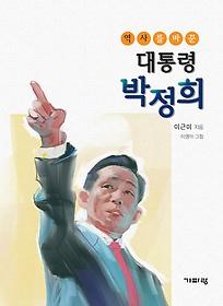 역사를 바꾼 대통령, 박정희