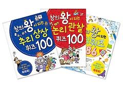창의왕이 되는 퀴즈 100 1~3권 패키지