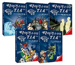 타이거 수사대 T.I.4 시즌4 1~5권 세트