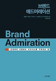 브랜드 애드머레이션 Brand Admiration