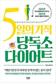 5일의 기적 당독소 다이어트  : 비만과 대사질환을 한 번에 해결하는 한국형 단식모방 다이어트