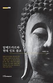 암베드카르와 현대 인도 불교