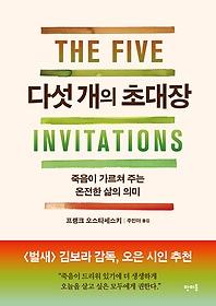 다섯 개의 초대장