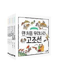 나의 첫 역사책 1~5권 시리즈 세트