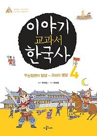 이야기 교과서 한국사 4