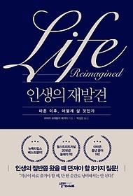 [90일 대여] 인생의 재발견