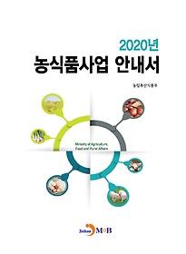 2020년 농식품사업 안내서